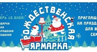 """Рождественская ярмарка в МВДЦ """"Сибирь"""" в Красноярске фото"""