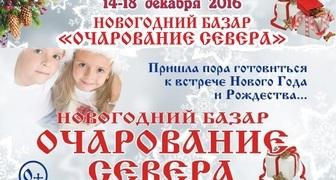 """Универсальная ярмарка Новогодний базар """"Очарование Севера"""" в Мурманске"""