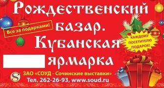 Оптово-розничные ярмарки: Кубань 2016 и Рождественский базар в Сочи фото