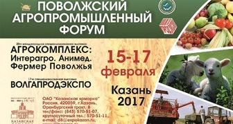 Поволжский агропромышленный форум, выставки Агрокомплекс, ВолгаПродЭкспо