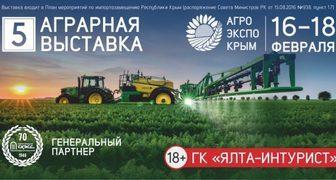 V Международная специализированная выставка АгроЭкспоКрым