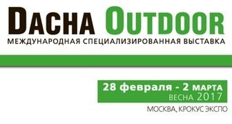 V международная выставка Dacha Outdoor в КрокусЭкспо