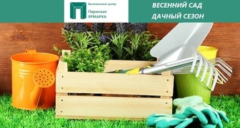 Межрегиональная выставка-продажа Весенний сад. Дачный сезон