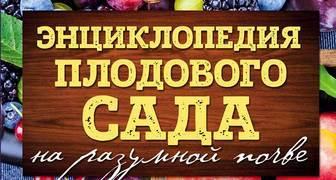 """Павел Траннуа """"Энциклопедия плодового сада на разумной почве"""""""