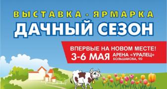 Межрегиональная выставка-ярмарка Дачный сезон в Екатеринбурге фото