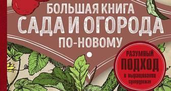 """Павел Траннуа """"Большая книга сада и огорода по-новому"""""""