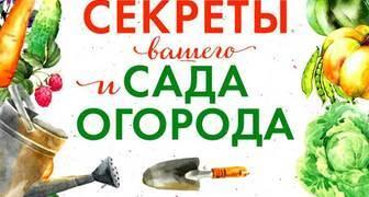 """Павел Траннуа """"Главные секреты вашего сада и огорода"""""""