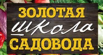 """Павел Траннуа """"Золотая школа садовода от Павла Траннуа"""""""