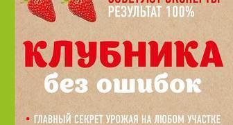 """Павел Траннуа """"Клубника без ошибок от Павла Траннуа"""""""