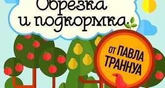 """Павел Траннуа """"Сад без нервов. Обрезка и подкормка"""""""