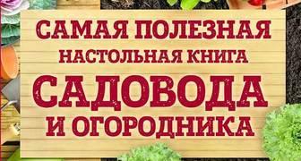 Павел Траннуа: Самая полезная настольная книга садовода и огородника