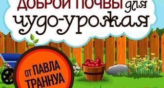 """Павел Траннуа """"Секреты доброй почвы для чудо-урожая"""""""