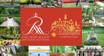 Фестиваль Императорские сады России в Санкт-Петербурге