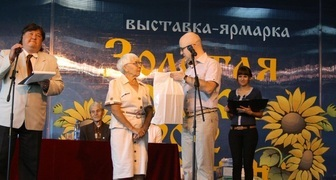 Выставка-ярмарка продукции Забайкальского края - Золотая сотка 2017 фото