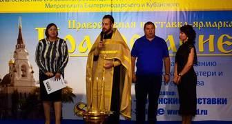 """Выставка-ярмарка Православие в Сочи - """"С верою в сердце"""""""
