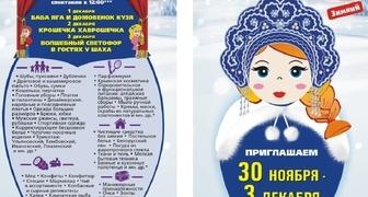 Предновогодняя выставка-ярмарка: Модный товар - Зимний в Волгограде