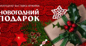 Международная ярмарка Новогодний подарок 2017 в Санкт-Петербурге фото