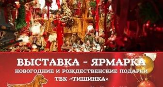 Праздничная ярмарка Новогодние и рождественские подарки 2017 в Москве