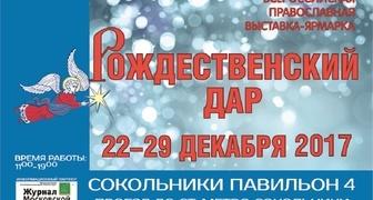 Выставка Рождественский дар 2017 в Москве - храмы и монастыри