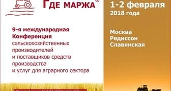 Где Маржа 2018 - эффективный инструмент развития аграрного хозяйства