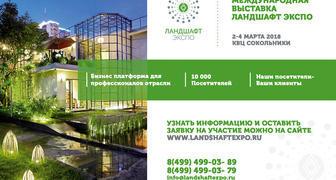 Международная выставка садового дизайна - Ландшафт ЭКСПО 2018 в Москве