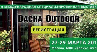 Выставка Dacha Outdoor 2018 - товары для дачи и загородного отдыха фото