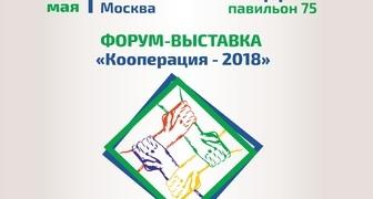 Форум-выставка Кооперация 2018 в Москве на ВДНХ