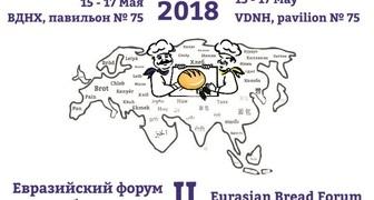 Евразийский форум-выставка Хлеб - это мир 2018 в Москве