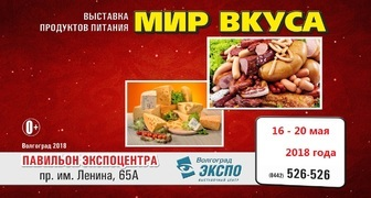 Всероссийская выставка продуктов питания и напитков - Мир Вкуса 2018 фото
