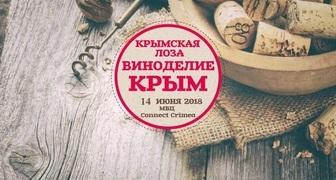Выставка Крымская лоза. Виноделие. Продмаш. Крым 2018 в Симферополе фото