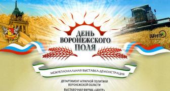 День воронежского поля - выставка агротехники и технологий в Воронеже