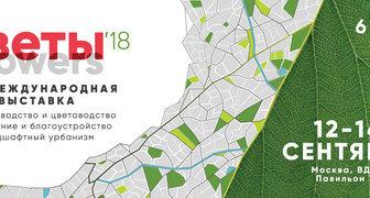25 международная выставка Цветы в Москве - Flowers 2018 на ВДНХ