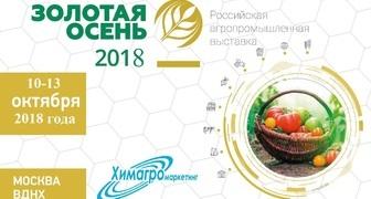 Агропромышленная выставка Золотая Осень в Москве, на ВДНХ