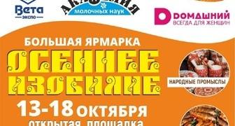 Большая ярмарка Осеннее изобилие в Воронеже 2018
