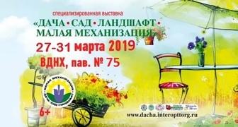 Выставка-ярмарка Дача. Сад. Ландшафт. Малая механизация 2019 в Москве