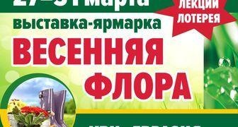 Специализированная выставка Весенняя Флора 2019 в Санкт-Петербурге