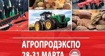 Выставка товаров пищевой промышленности АгроПродЭкспо 2019