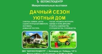 Cпециализированные выставки Дачный сезон. Уютный дом в Белгороде