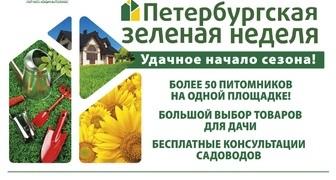 Специализированная выставка Петербургская зелёная неделя 2019