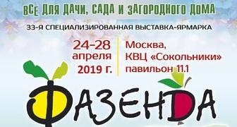 Специализированная выставка-ярмарка Фазенда 2019 в Москве