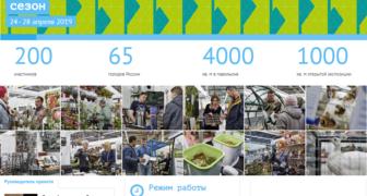 Межрегиональная выставка-продажа Весенний сад. Дачный сезон 2019