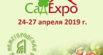 Выставка-ярмарка садоводства и огородничества Сад Expo 2019 - Весна