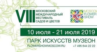 Международный фестиваль садов и цветов Moscow Flower Show 2019