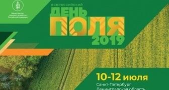 Агротехнологическая выставка Всероссийский День поля, Санкт-Петербург