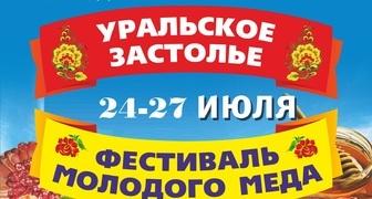 Выставка Уральское застолье. Фестиваль молодого мёда 2019 в Челябинске