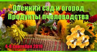 Выставка Осенний сад и огород. Продукты пчеловодства в Тюмени