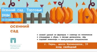 Межрегиональная выставка и ярмарка Осенний сад 2019 в Перми