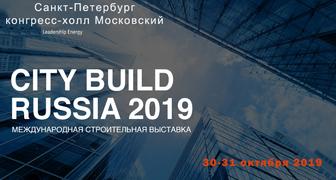 Международная строительно-интерьерная выставка City Build Russia 2019