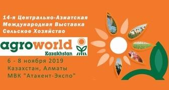 Международная сельскохозяйственная выставка AgroWorld Kazakhstan 2019