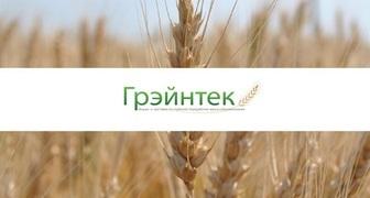 На форуме Грэйнтек в Москве расскажут как нужно перерабатывать зерно